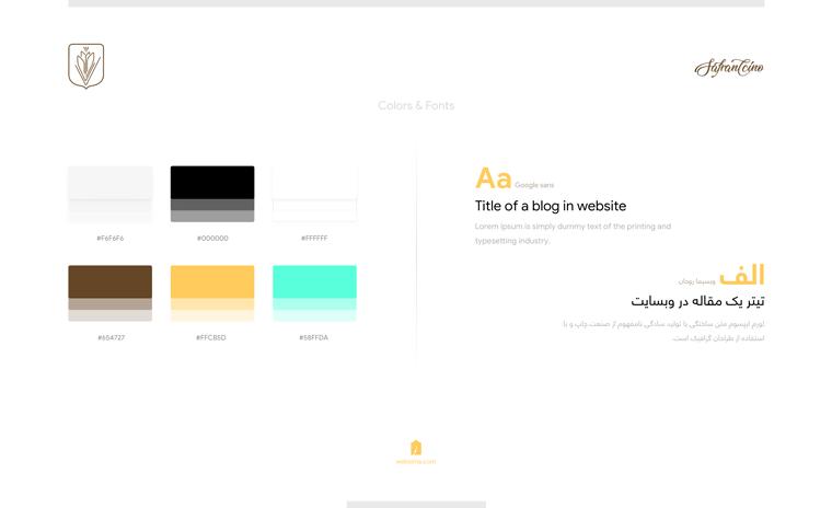 ارائه هویت بصری قبل از خدمات طراحی سایت
