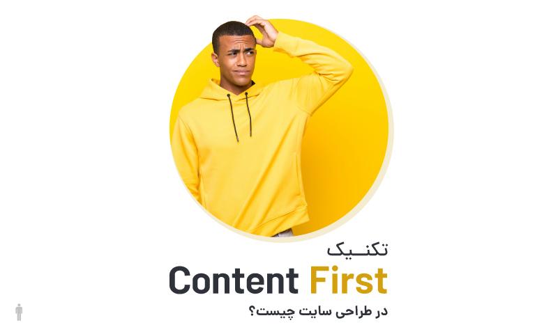 تکنیک Content First در طراحی سایت