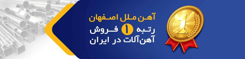 آهن ملل اصفهان
