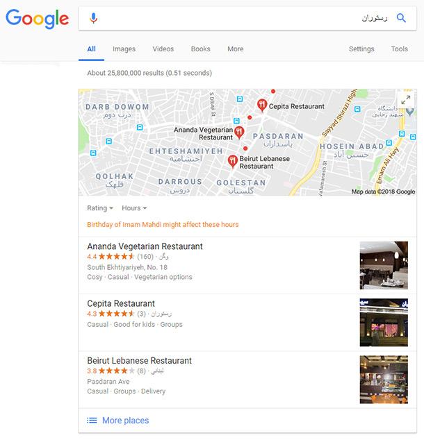 نمایش نقشه گوگل در جستجوهای مرتبط