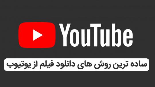 دانلود فیلم از یوتیوب با سایت GiveFast.Link